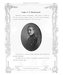 Граф А.С. Велепольский