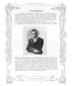 Л.В. Лыщинский.