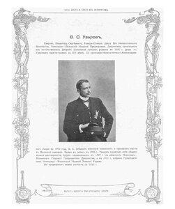 В.С. Уваров.