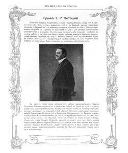Граф Г.Р. Потоцкий.