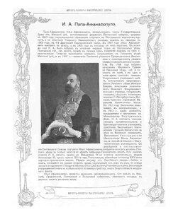 И.А. Папа-Афанасонуло.