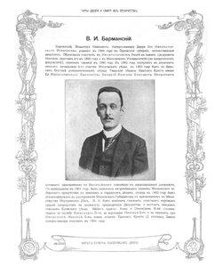 В.И. Барманский.