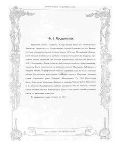Ф.И. Ярошинский.