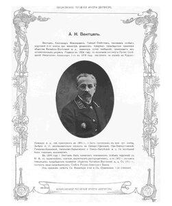 А.Н. Вентцель.