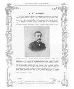 В.Н. Печковский.