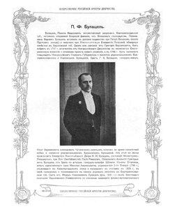 П.Ф. Булацель.