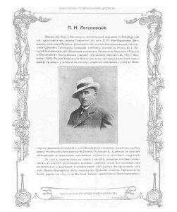 П.Н. Летуновский.