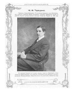 Ф.Ф. Терещенко.