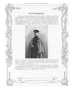 В.И. Баскаков.