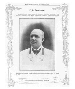 Г.Л. Давыдов.