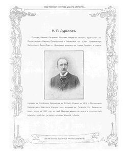 Н.П. Дурасов.