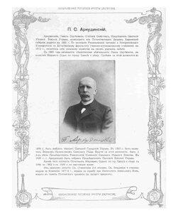 П.С. Аркудинский.
