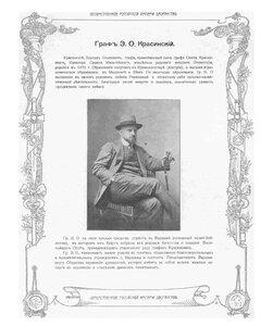 Граф Э.О. Красинский.