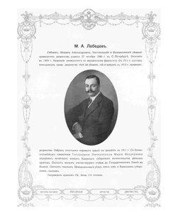 М.А. Лебедев.