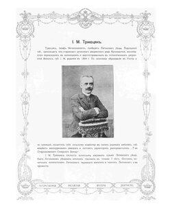 И.М. Тржецяк.