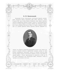 Б.В. Кисельницкий.