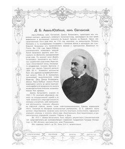 Д.Б. Аван-Юзбаша, хан Сагнакский.