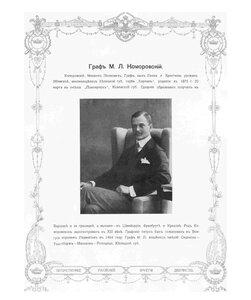 Граф М.Л. Коморовский