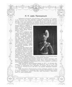 Граф К.К. Пржездзецкий.