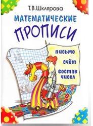 Книга Математические прописи, Шклярова Т.В., 2012