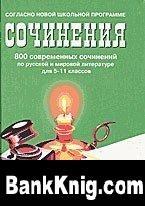 800 современных сочинений по русской и мировой литературы для 5 —11 классов.