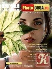 Журнал Книга PhotoCASA № 5 июнь-июль 2015