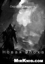 Книга Новая Эпоха
