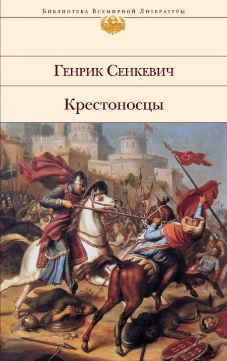 Книга Сенкевич Генрик - Крестоносцы