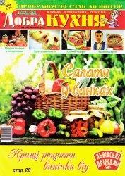 Журнал Добра кухня №9 2015