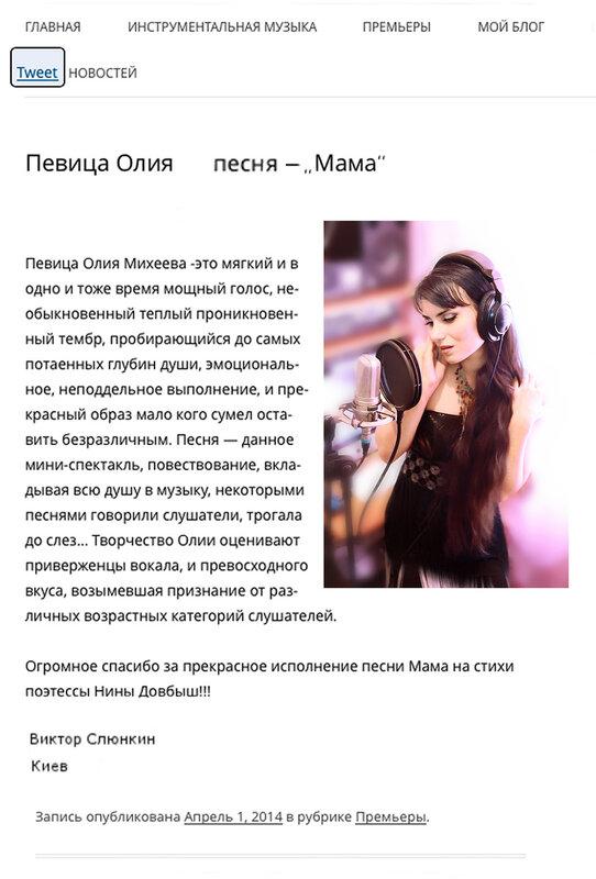 статья об Олии