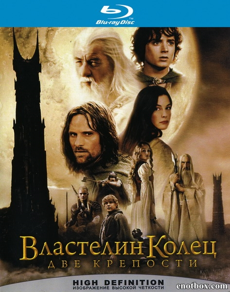 Властелин колец: Две крепости [Theatrical & Extended Edition] / The Lord of the Rings: The Two Towers (2002/BDRip/HDRip)