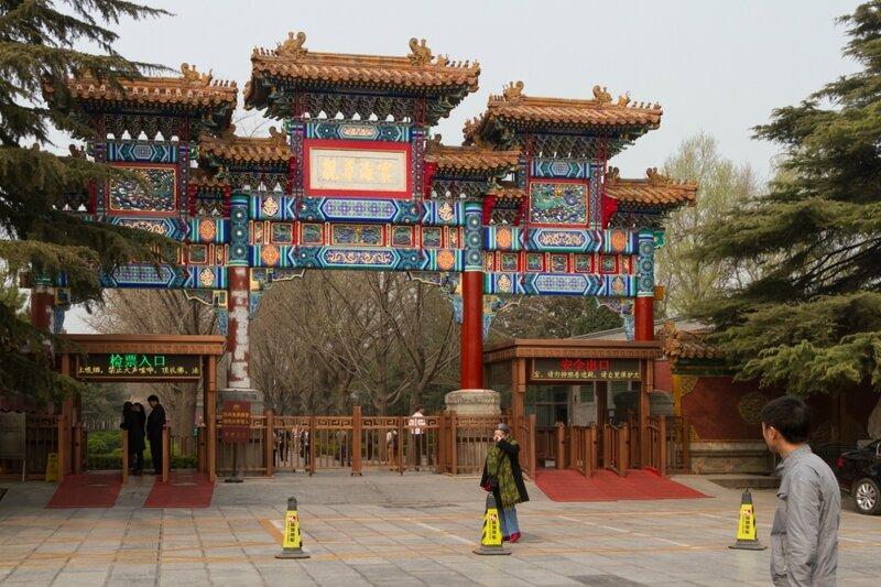 Арка Пайлоу, монастырь Юнхэгун, Пекин