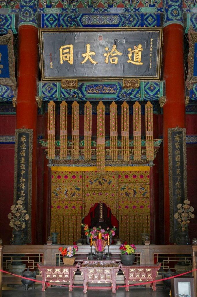 Посвященный Конфуцию Алтарь в Зале Великого Успеха (Дачэндянь), Храм Конфуция