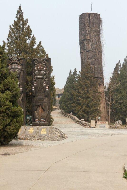 Парк народности гаошань, Парк национальностей, Пекин