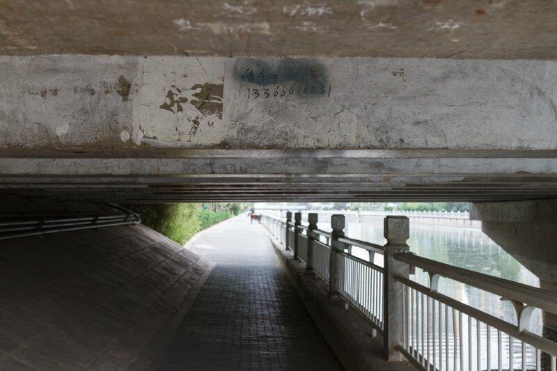 Низкий мост, Пекин