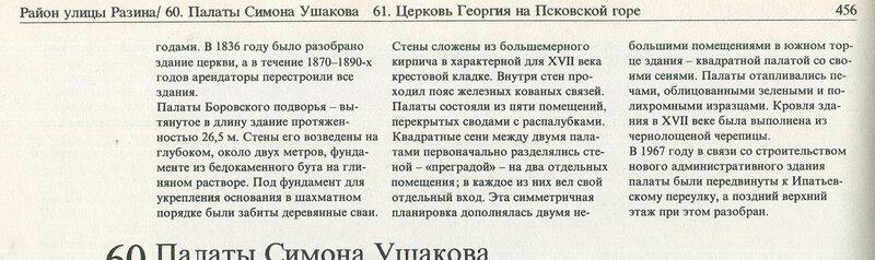 Палаты Боровского подворья 17 века. Ипатьевский переулок, 12