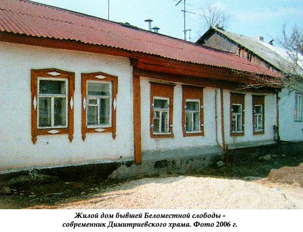 Жилой дом бывшей Беломестной слободы