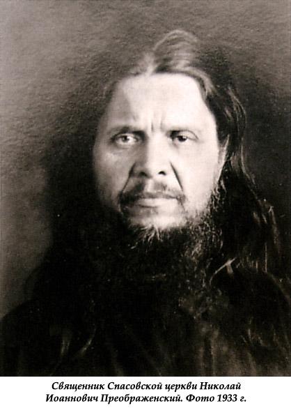 Священник Николай Иоаннович Преображенский