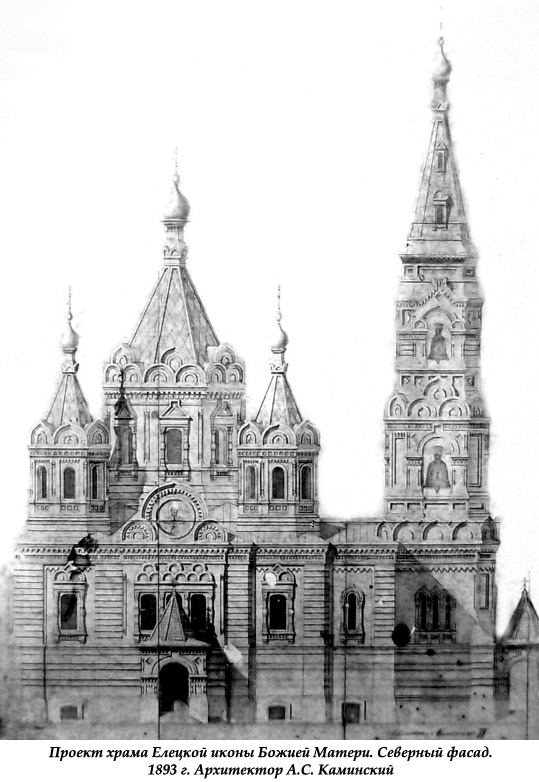 Проект храма Елецкой иконы Божией Матери архитектора Каминского