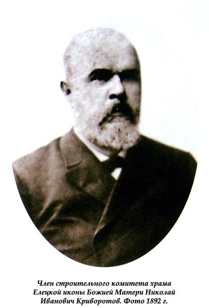 Николай Иванович Криворотов