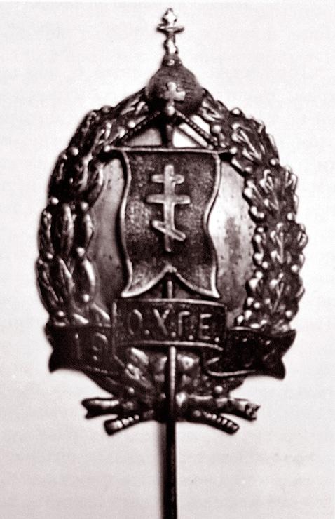 Нагрудный знак Елецкого общества хоругвеносцев