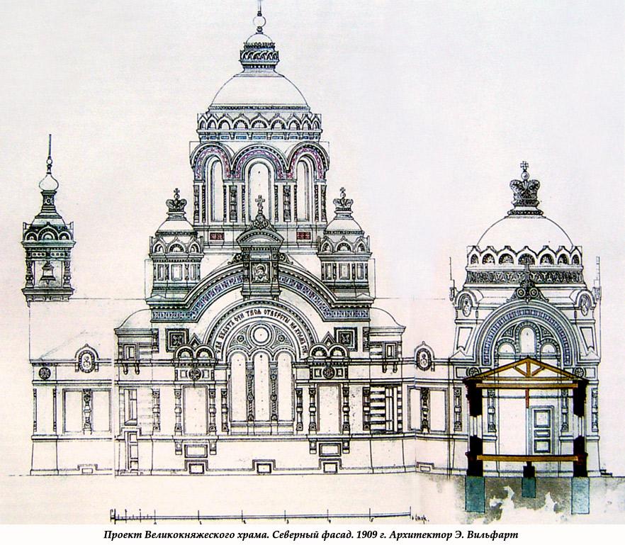 Проект Великокняжеского храма архитектора Вильфарта
