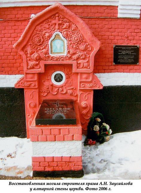 Восстановленная могила Александра Заусайлова
