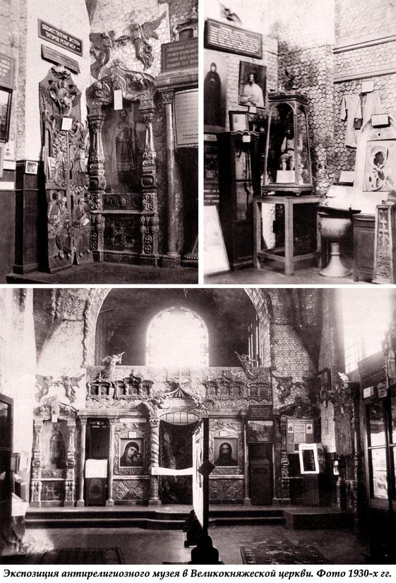 Экспозиция антирелигиозного музея в Великокняжеской церкви