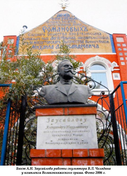Бюст Заусайлова возле Великокняжеского храма