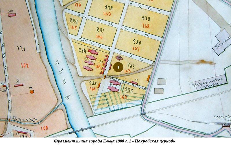 Фрагмент плана города Ельца 1908 года
