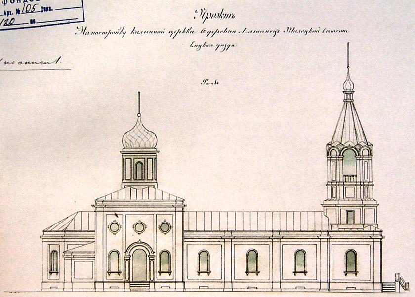 Проект Вознесенской церкви в Ольшанце