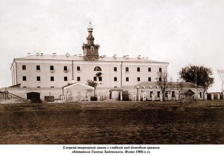 Елецкий тюремный замок
