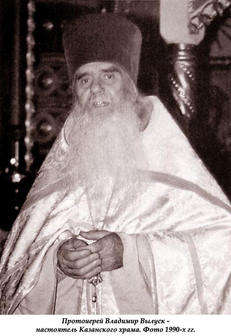 Протоиерей Владимир Вылуск
