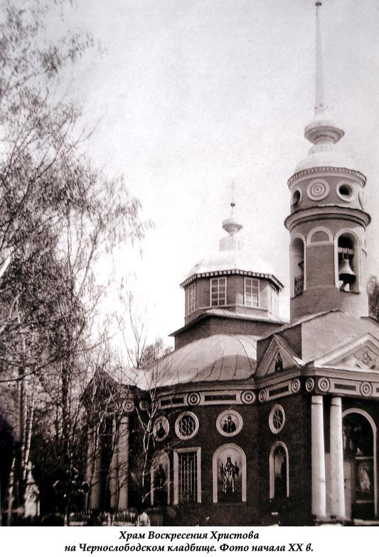 Храм Воскресения Христова в Ельце